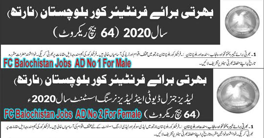 FC Balochistan Jobs for Male and Female 2020