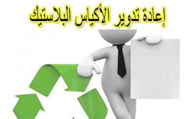 21 فكرة لإعادة تدوير الأكياس البلاستيك