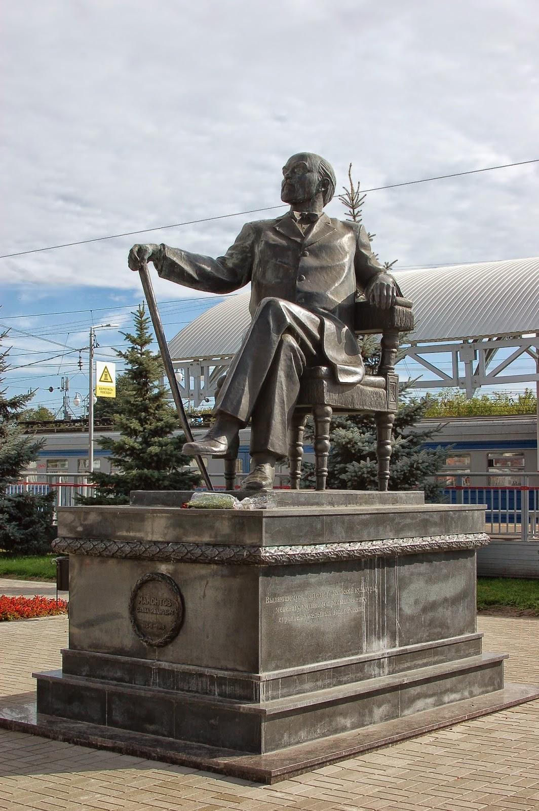 Памятник Савве Мамонтову, Вокзальная площадь