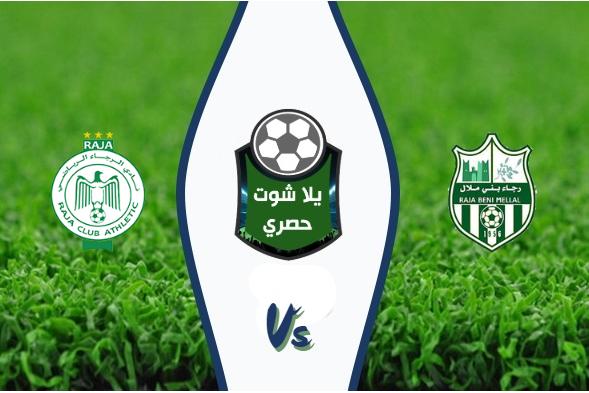 مشاهدة مباراة الرجاء ورجاء بني ملال بث مباشر اليوم 21/02/2020 الدوري المغربي