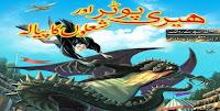 Harry Potter and the Goblet of Fire Harry Potter Aur Sholon Ka Piyala-Urdu Kids Novel