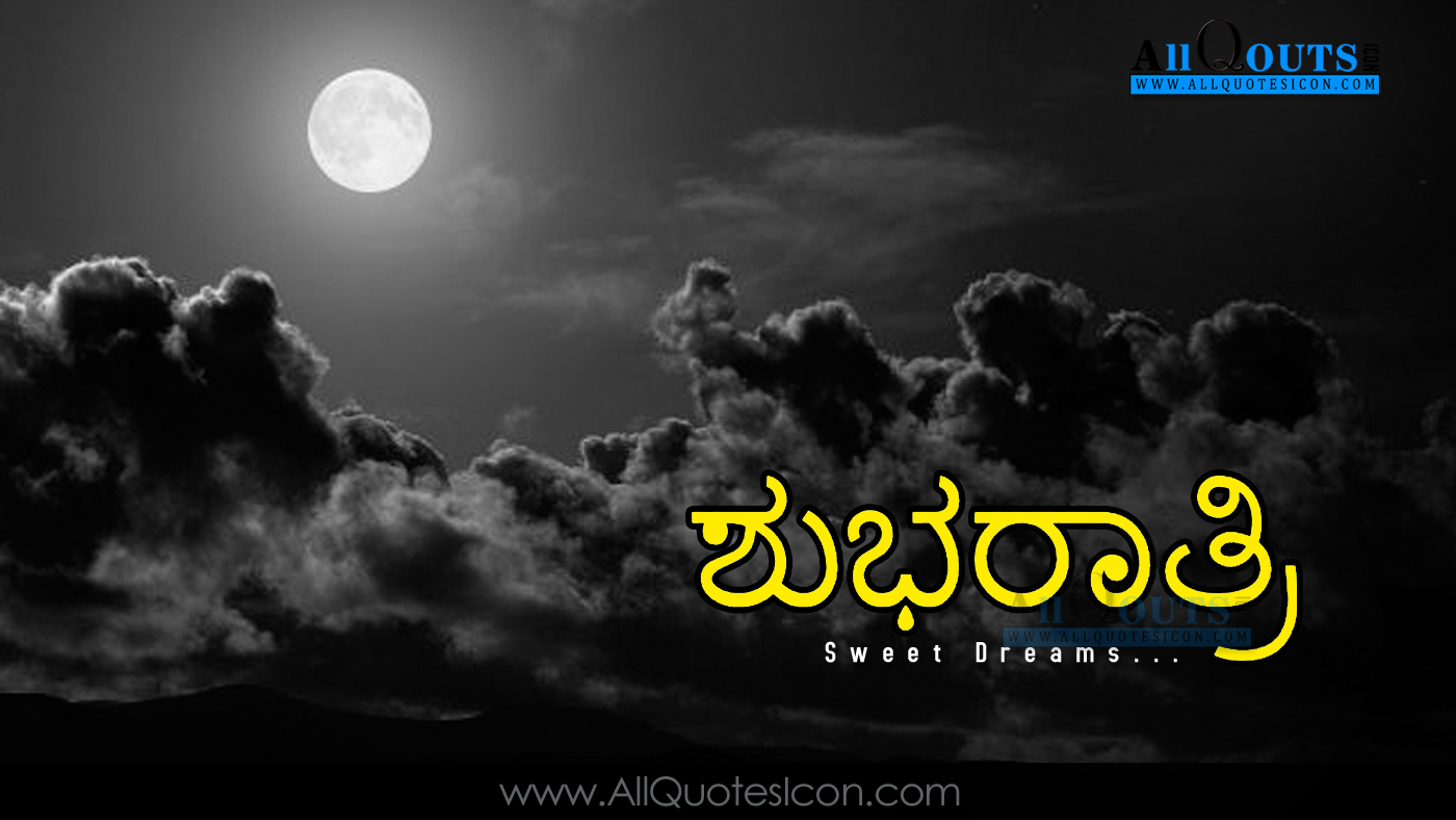 kannada good night quotes images best good night greetings