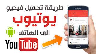شرح تحميل أي فيديو من اليوتيوب للهواتف