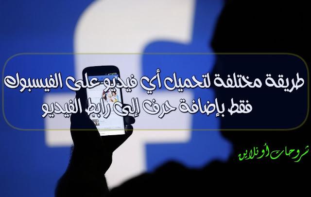 طريقة مختلفة لتحميل أي فيديو على الفيسبوك فقط بإضافة حرف إلى رابط الفيديو وبدون أية برامج