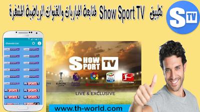 تطبيق-Show-Sport-TV-لمتابعة-المباريات-و-القنوات-الرياضية-المشفرة