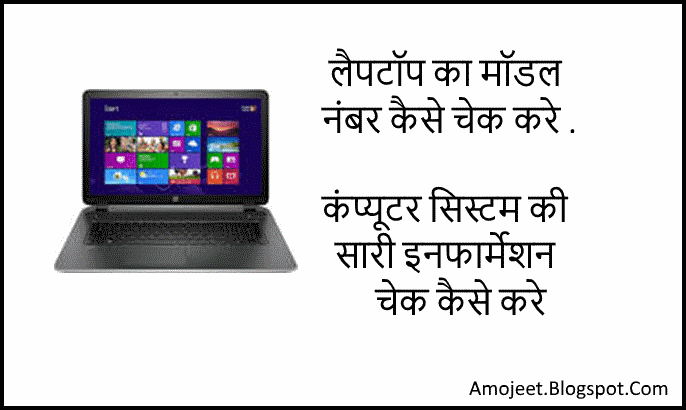 Computer-Laptop-Ka-Model-System-Information-Check-Kaise-Kare