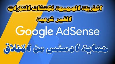 الطريقة الصحيحة:- اكتشاف النقرات الغير شرعية فى ادسنس والتبليغ عليها لكسب ثقة جوجل ادسنس