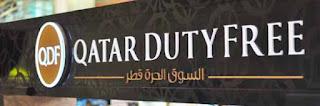 وظائف شاغرة فى السوق الحره فى قطر 2017