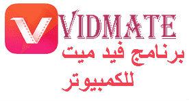 تحميل برنامج فيد ميت للكمبيوتر VidMate الاصلى برابط مباشر