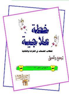 خطة علاج ضعاف اللغة العربية فى القراءة والكتابة اعداد أ- بيومي سمير