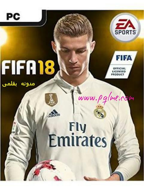 تحميل لعبة fifa 14 للكمبيوتر مجانا
