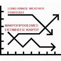 293 512 - Meteolarissa: Εκτίμηση Χειμώνα 2018-2019