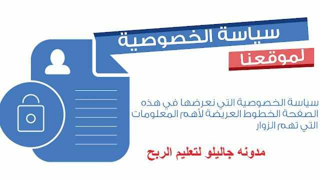 سياسه الخصوصيه - مدونه جاليلو
