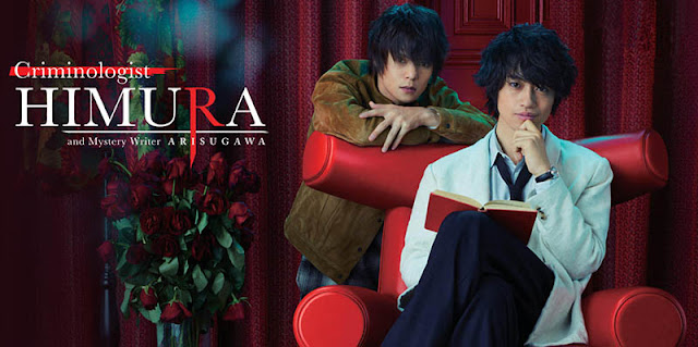 Biodata Pemain Criminologist Himura and Mystery Writer Arisugawa