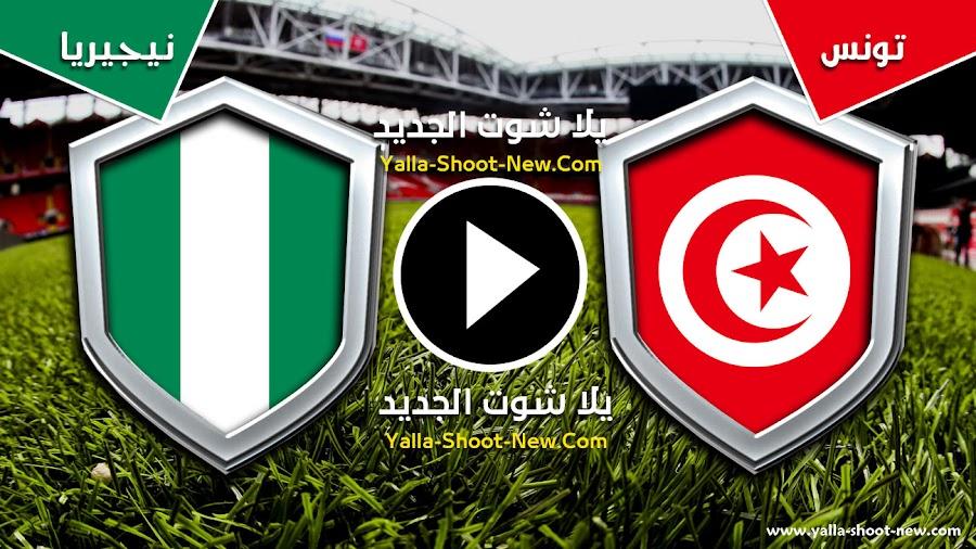 نيجيريا تفوز على تونس بهدف وحيد وتحصل على المركز الثالث  في كأس الأمم الأفريقية
