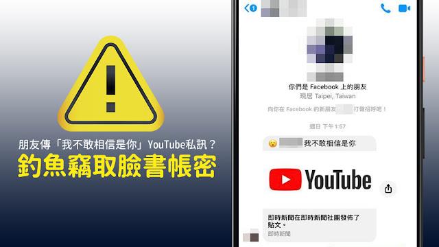 我不敢相信是你 YouTube 臉書 facebook 詐騙 帳號 密碼