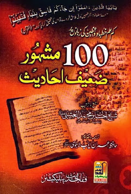 Famous 100 Zaeef and Fabricated Hadith
