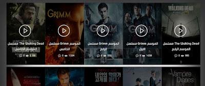 موقع عربي جديد كليا لمتابع جميع المسلسلات و الافلام العربية والاجنبية والتركية بدون تحميل و بالمجان تماما