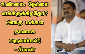 Seeman Speech – Unmai, Nermai