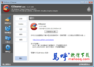 CCleaner 免安裝中文版