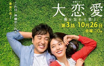 戸田恵梨香・ムロツヨシ 傑作の予感 TBSドラマ「大恋愛」