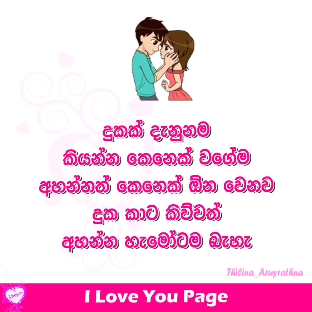 Sad Boy Alone Quotes: I Love You Photos Sinhala
