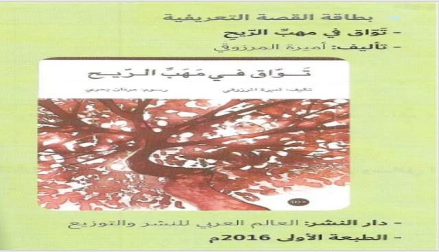 حل درس تواق في مهب الريح في اللغة العربية للصف السادس