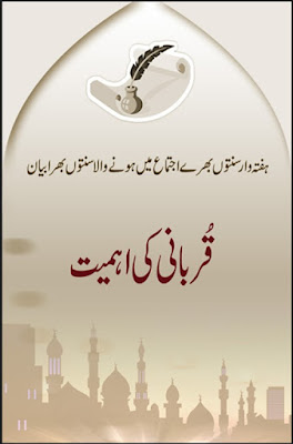 Download: Qurbani ki Aehmiyat pdf in Urdu