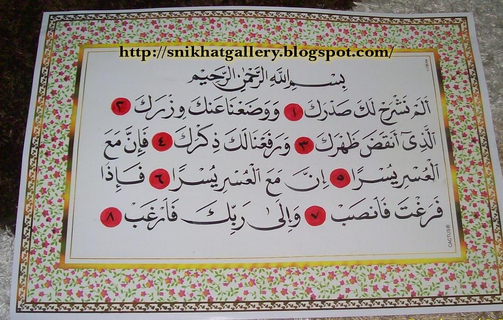 Kaligrafi Surah Al Asr Related Keywords Suggestions Kaligrafi