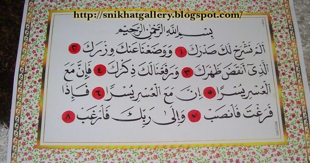 Contoh Gambar Kaligrafi Surat Al Kautsar Gallery Islami