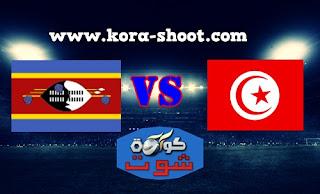 مشاهدة مباراة تونس وسوازيلاند بث مباشر 22-03-2019 تصفيات كأس أمم أفريقيا 2019