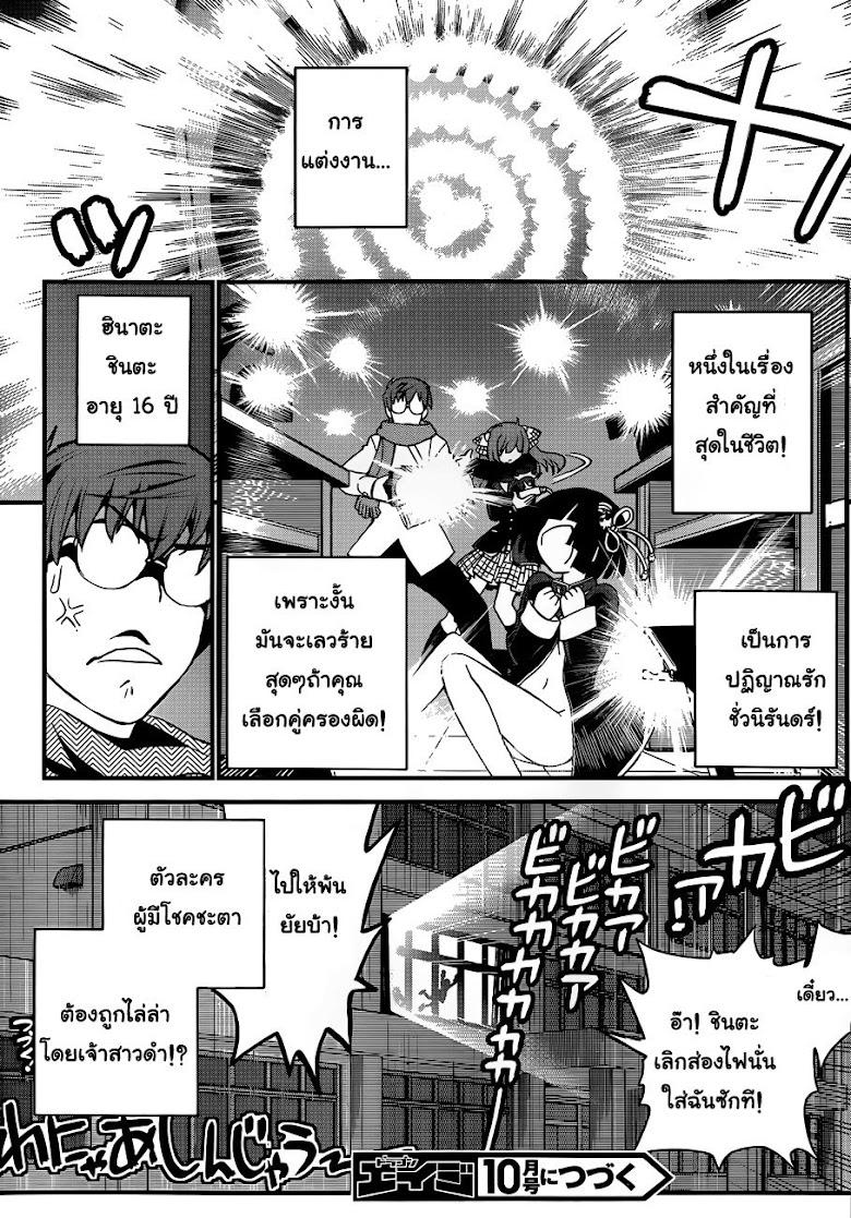 Black Yome ni Yoroshiku! - หน้า 43