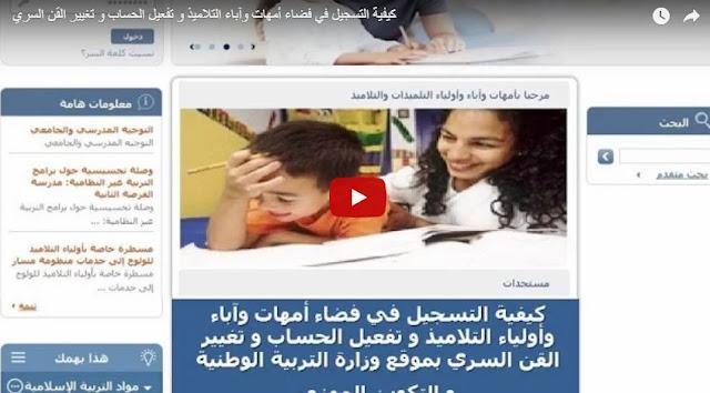 كيفية التسجيل في فضاء أمهات وآباء التلاميذ و تفعيل الحساب و تغيير القن السري
