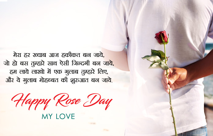 Valentine day special images 2019 download shayari