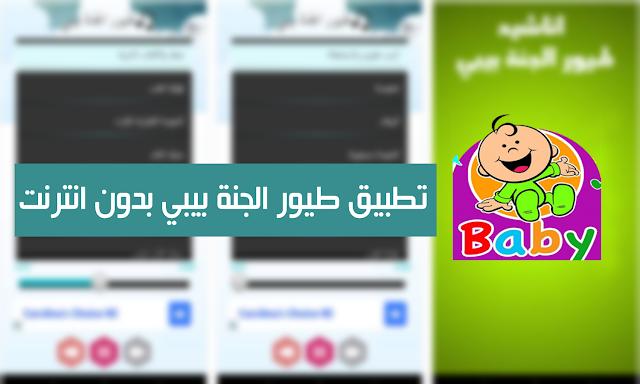 اغاني قناة طه للاطفال mp3