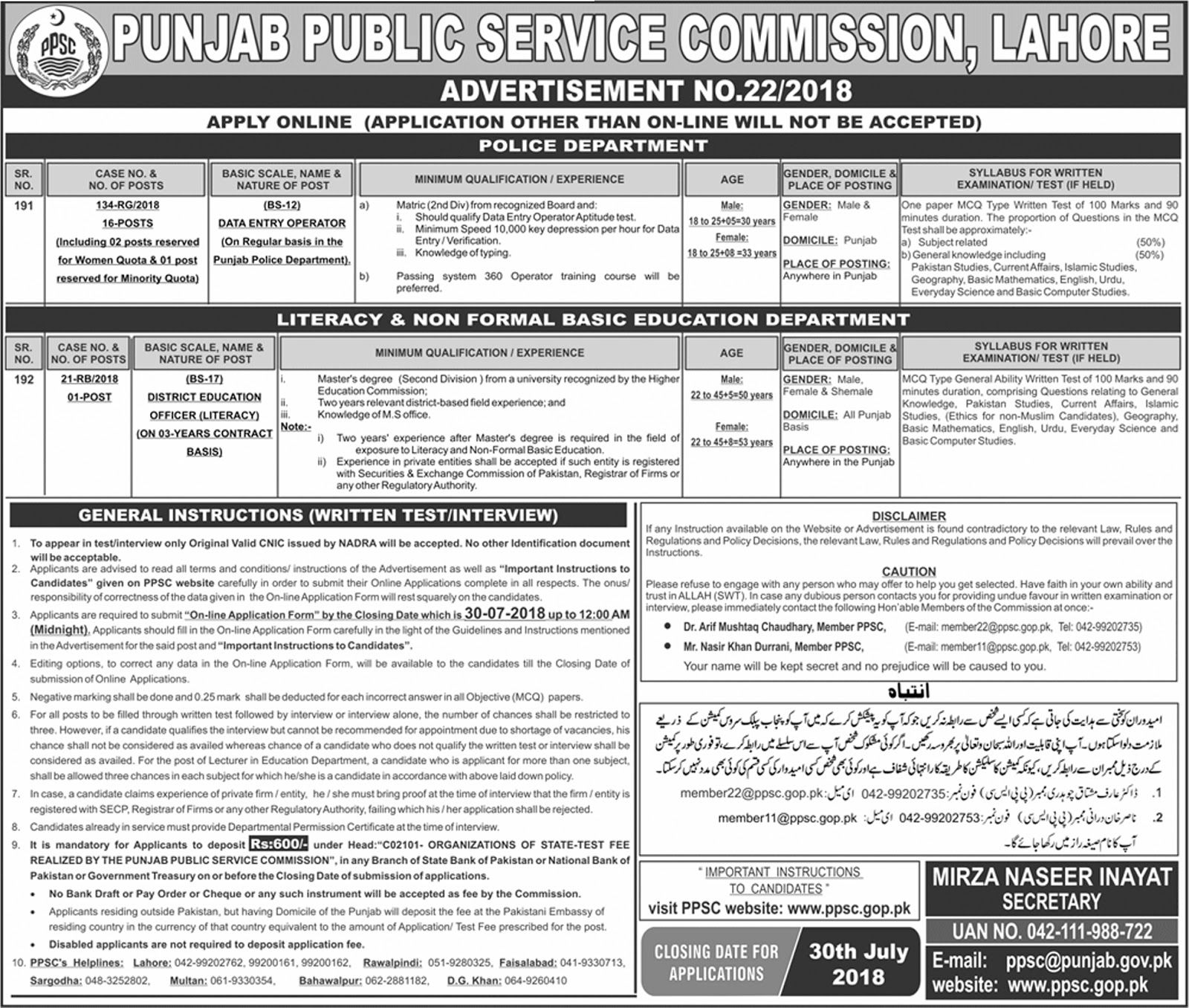 PPSC Data Entry Operator and Education Officer Jobs July 2018 Apply Online