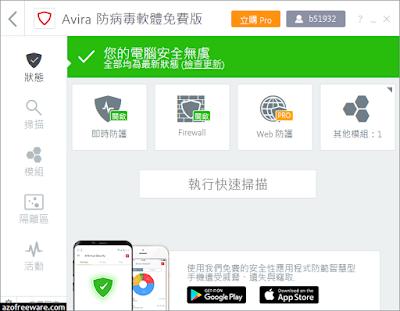 [小紅傘] Avira Free Antivirus