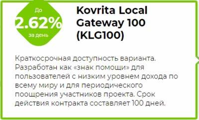 Инвестиционные планы Kovrita 4