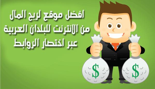افضل موقع عربي لربح المال من اختصار الروابط للبلاد العربية   أسعار رائعة للعرب