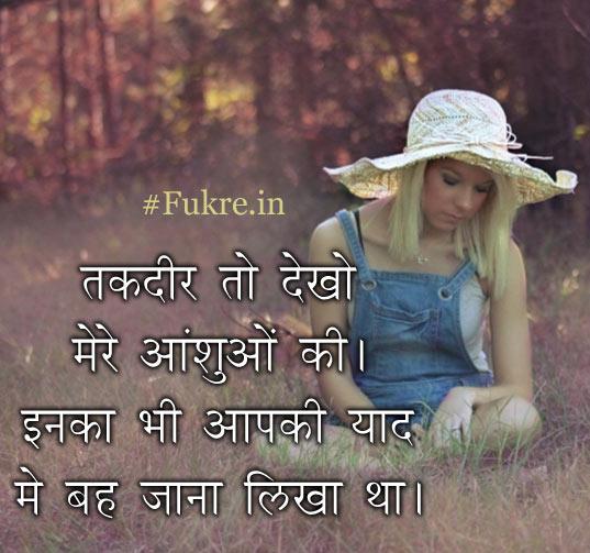 Sad Romantic Quotes In Hindi: Love Sad Hindi Wording Picture