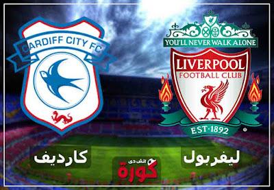مشاهدة مباراة ليفربول وكارديف سيتي بث مباشر اليوم