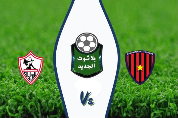 نتيجة مباراة الزمالك وأول أغسطس اليوم السبت 1-01-2020 دوري أبطال أفريقيا