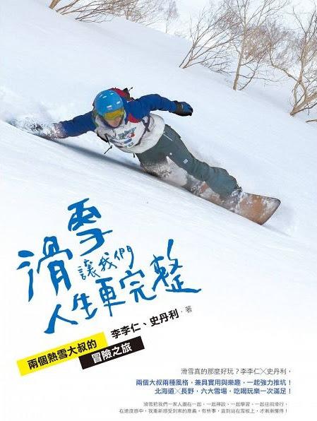 李李仁新書【滑雪讓我們人生更完整:兩個熱雪大叔的冒險之旅(中西兩翻雙書封設計)】