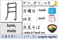 https://japonaiskanji.blogspot.com/2018/06/kanji-lune-mois.html