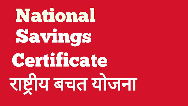 national saving certificate,नेशनल सेविंग सर्टिफिकेट