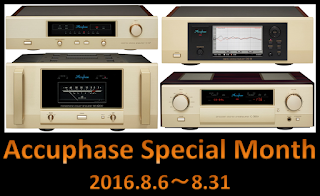 http://nojima-audiosquare.blogspot.jp/p/accuphase-special-month.html