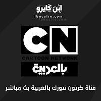 قناة كرتون نتورك بالعربية بث مباشر - CN Arabic Live