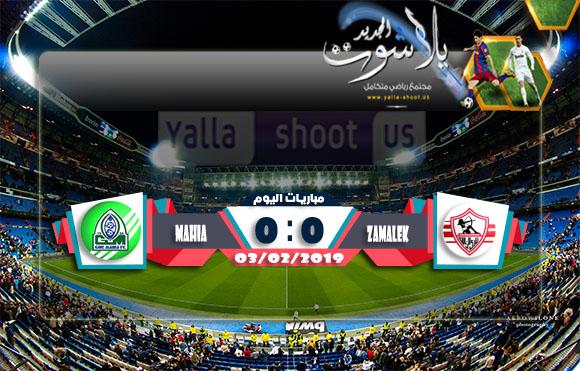 اهداف مباراة الزمالك وغور ماهيا اليوم 03-02-2019 كأس الكونفيدرالية الأفريقية