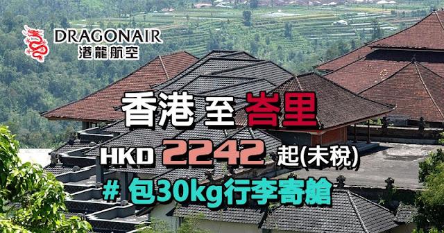 港龍【早鳥劈價】香港飛峇里 HK$2,242起,12月至3月出發