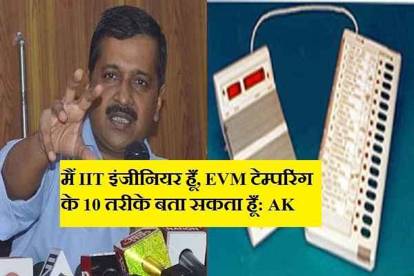 arvind-kejriwal-know-10-ways-of-evm-tempering-as-iit-engineer